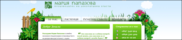 hrasti website headers inspired by plants